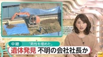 前橋市不動産会社社長殺害事件.jpg
