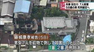 加古川二家族7人殺害事件.jpg