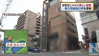 加古川女性殺害事件.jpg