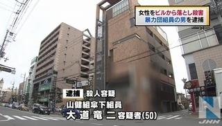 加古川女性殺害事件1.jpg