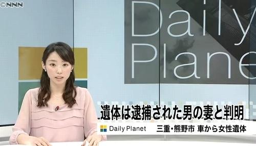 加田晶子アナウンサーが伝えるニュース三重県熊野市女性妻殺人事件.jpg