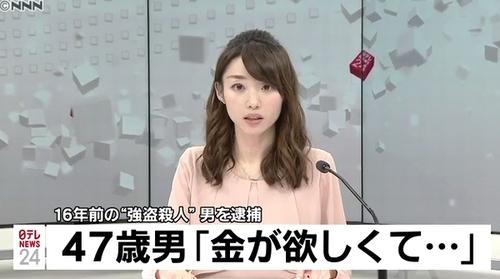 加田晶子NNNニュース24.jpg