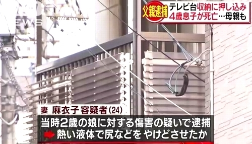 北九州市小倉北区4歳男児虐待殺人4.jpg