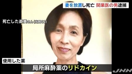 北九州市小倉北区妻麻酔薬中毒死事件2.jpg