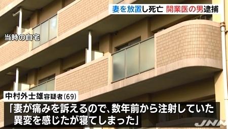 北九州市小倉北区妻麻酔薬中毒死事件4.jpg