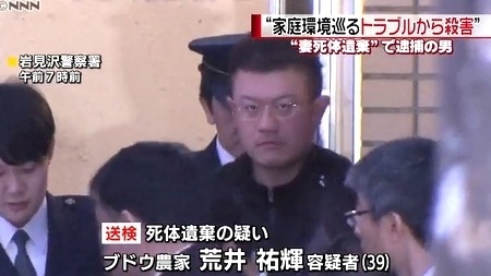 北海道三笠市の妻殺人死体遺棄事件1.jpg