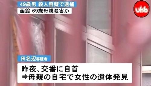 北海道函館市69歳母親殺人事件3.jpg