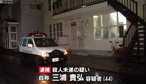 北海道函館市アパート女性刺殺事件1.jpg