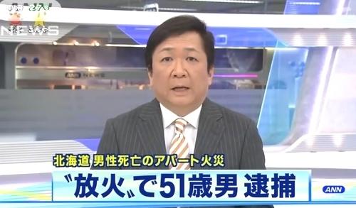 北海道函館市アパート放火殺人事件.jpg