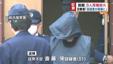 北海道函館市アパート放火殺人事件1.jpg