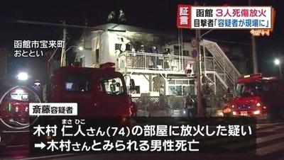 北海道函館市アパート放火殺人事件2a.jpg