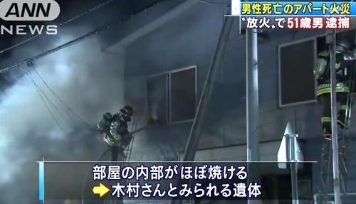 北海道函館市アパート放火殺人事件3.jpg