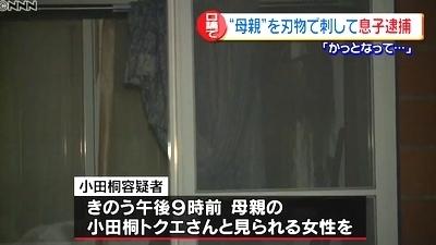北海道大樹町アパート母親殺人事件2.jpg