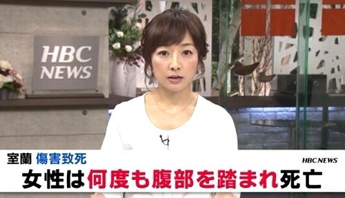 北海道室蘭市知人女性暴行致死.jpg