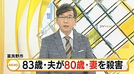 北海道富良野市高齢妻殺害で夫逮捕.jpg