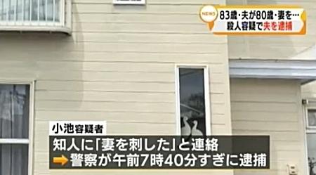 北海道富良野市高齢妻殺害で夫逮捕3.jpg
