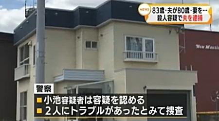 北海道富良野市高齢妻殺害で夫逮捕4.jpg