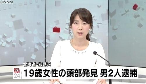 北海道岩見沢市19歳女性バラバラ殺人.jpg