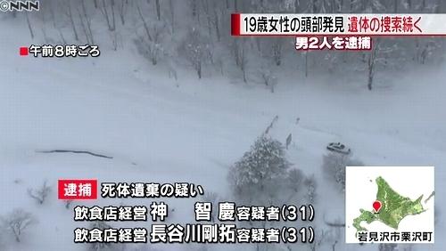 北海道岩見沢市19歳女性バラバラ殺人1.jpg
