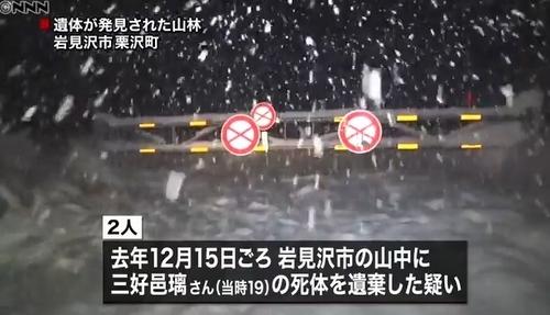 北海道岩見沢市19歳女性バラバラ殺人2.jpg