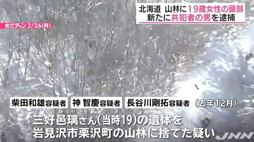 北海道岩見沢市女性殺人死体損壊遺棄.jpg