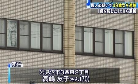 北海道岩見沢市母親殺害で娘逮捕1.jpg