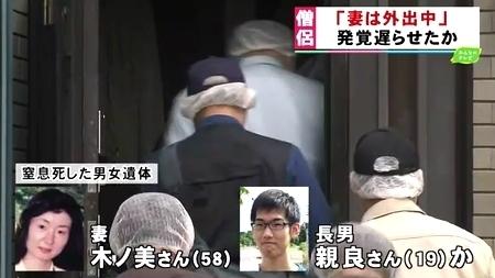北海道札幌市僧侶による家族2人殺人事件5.jpg