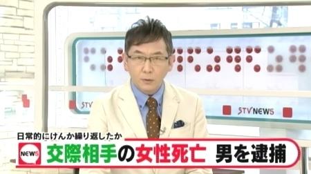 北海道札幌市同居女性暴行死事件.jpg