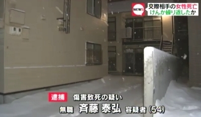 北海道札幌市同居女性暴行死事件1.jpg