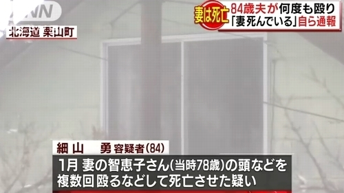 北海道栗山町高齢妻暴行死事件2.jpg