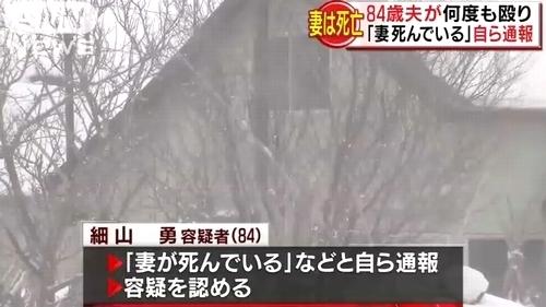 北海道栗山町高齢妻暴行死事件3.jpg
