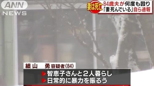 北海道栗山町高齢妻暴行死事件4.jpg