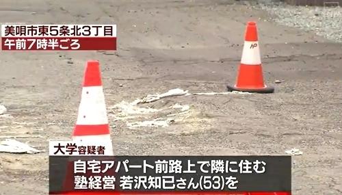 北海道美唄市近所トラブル殺人事件2.jpg