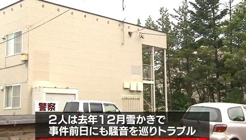 北海道美唄市近所トラブル殺人事件4.jpg