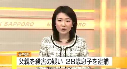 北海道美幌町父親撲殺事件.jpg
