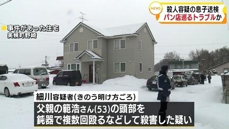 北海道美幌町父親撲殺事件1.jpg