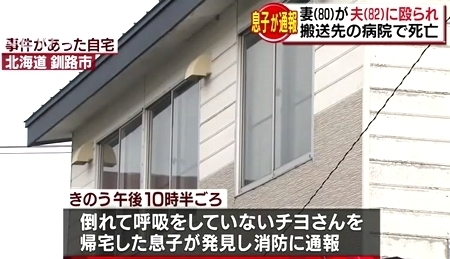 北海道釧路市80歳妻暴行殺人2.jpg