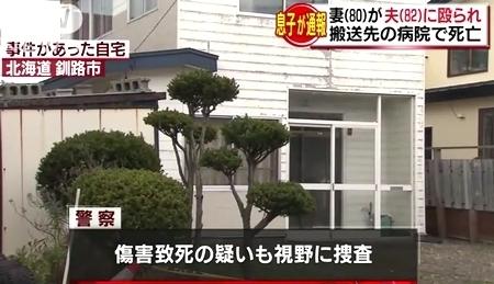 北海道釧路市80歳妻暴行殺人4.jpg