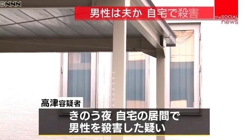 北海道音更町男性殺人事件2.jpg