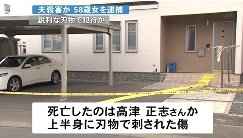 北海道音更町男性殺人事件3.jpg