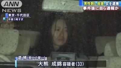 千代田区神田多町マンション男性殺人事件1.jpg