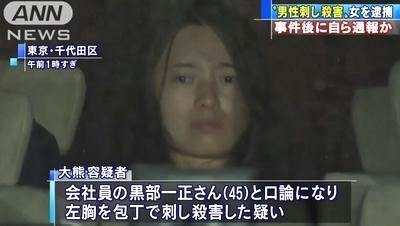 千代田区神田多町マンション男性殺人事件2.jpg