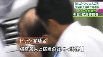千葉富津市ベトナム女性強盗殺人2.jpg