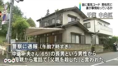 千葉市で妻が夫を絞殺.jpg