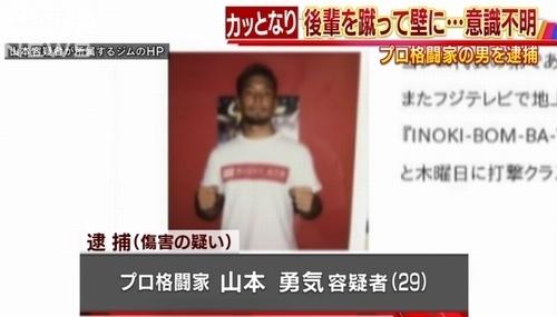 千葉市中央区格闘家による暴行致死1.jpg