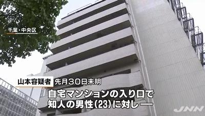 千葉市中央区格闘家による暴行致死2.jpg