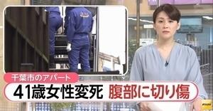 千葉市稲毛区女性殺人事件.jpg