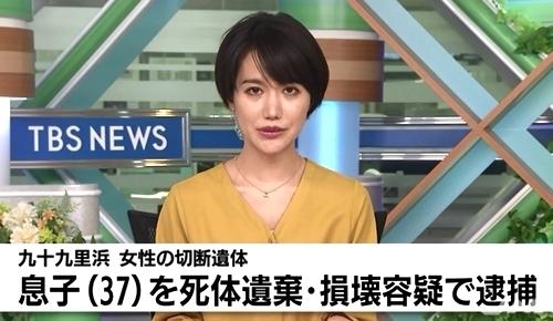 千葉県九十九里浜女性バラバラ殺人.jpg