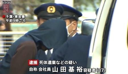 千葉県九十九里浜女性バラバラ殺人1.jpg