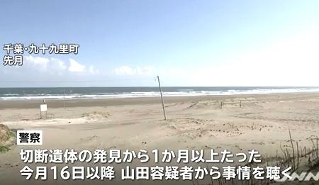 千葉県九十九里浜女性バラバラ殺人3.jpg